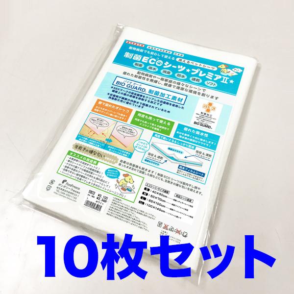 制菌エコシーツプレミア2 Lサイズ ホワイト 10枚/送料無料