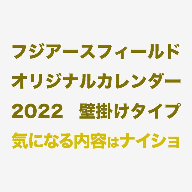 フジアースフィールド・オリジナルカレンダー2022