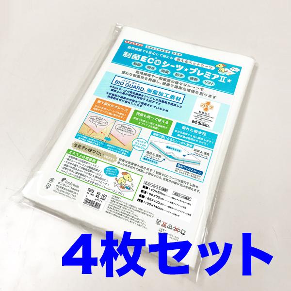 制菌エコシーツプレミア2 Lサイズ ホワイト 4枚/送料無料