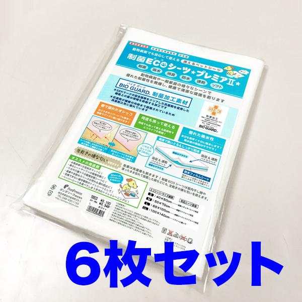 制菌エコシーツプレミア2 Lサイズ ホワイト 6枚/送料無料