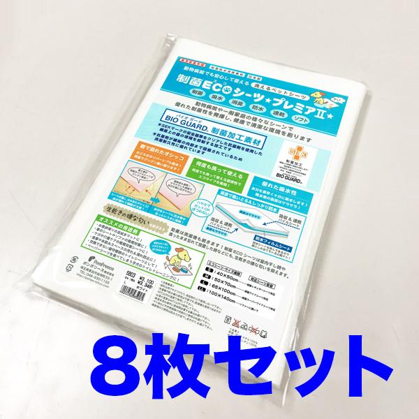 制菌エコシーツプレミア2 Lサイズ ホワイト 8枚/送料無料