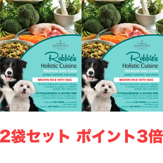 ロビーズ・玄米&エッグ 2袋セット
