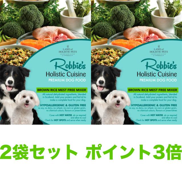 ロビーズ・ミートフリーミキサー 2袋セット