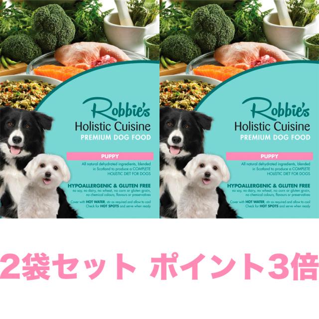ロビーズ・パピー 2袋セット