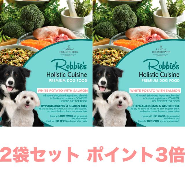 ロビーズ/サーモン&ポテト 2袋セット