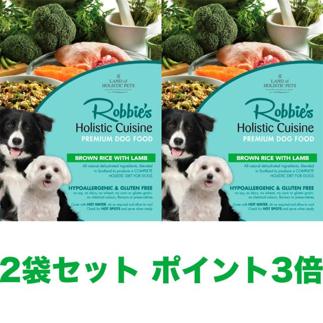 ロビーズ・玄米&ラム 2袋セット