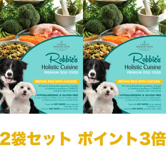 ロビーズ・玄米&チキン 2袋セット