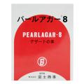 パールアガー8(1箱/500g×2袋)