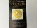 金蒔絵シール(菊花紋)