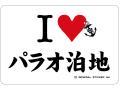 ステッカー(I Love パラオ泊地)