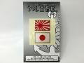金蒔絵シール[日の丸&軍艦旗(自衛艦旗)紅白]