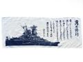 フェイスタオル(戦艦大和・男の修行
