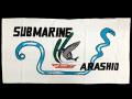 ジャンボバスタオル(潜水艦あらしお)