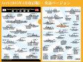クリアファイル【海上自衛隊の艦艇・英語バージョン】Ver8(2015年4月改訂版)