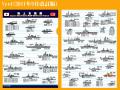 海上自衛隊艦艇・クリアファイル