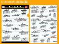 クリアファイル【海上自衛隊の艦艇】Ver6(2013年4月改訂版)