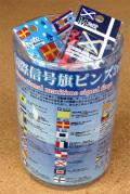 ピンバッチ【国際信号旗(シグナルフラッグ)】26種セット