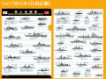 クリアファイル【海上自衛隊の艦艇】Ver7(2014年4月改訂版)
