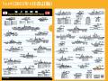 クリアファイル【海上自衛隊の艦艇】Ver8(2015年4月改訂版)