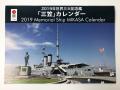 三笠カレンダー