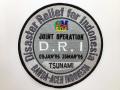ワッペン(2005年インドネシア派遣記念[輸送艦くにさき])