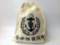 海軍巾着袋(横須賀鎮守府)