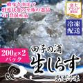 一艘曳き漁法「田子の浦」生しらす新鮮ぷりぷり 冷凍200g×2個セット GI登録産品