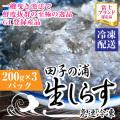 一艘曳き漁法「田子の浦」生しらす新鮮ぷりぷり 冷凍200g×3個セット GI登録産品