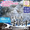 一艘曳き漁法「田子の浦」生しらす新鮮ぷりぷり 冷凍200g×4個セット GI登録産品