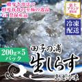一艘曳き漁法「田子の浦」生しらす新鮮ぷりぷり 冷凍200g×5個セット GI登録産品