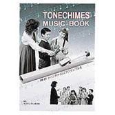 スズキ楽譜トーンチャイムミュージックブック