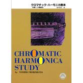 【全日本ハーモニカ連盟推薦図書】KMP クロマチック・ハーモニカ教本