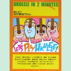 ウクレレ楽譜(kmp) 超カンタン!!2分で弾けるウクレレ J-POP 初心者向け ウクレレ楽譜