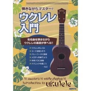 ウクレレ楽譜(自由現代社)弾きながらマスター!ウクレレ入門