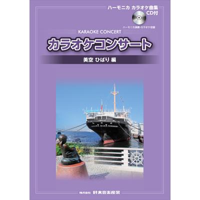 スズキ CD付 ハーモニカカラオケ曲集 カラオケコンサート 美空ひばり編