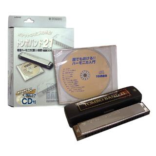 トンボ・複音ハーモニカ NO.3121 トンボバンドCD付きセット