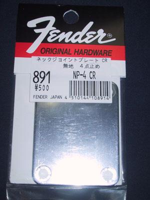 フェンダー 891