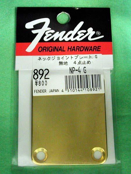 フェンダー 892