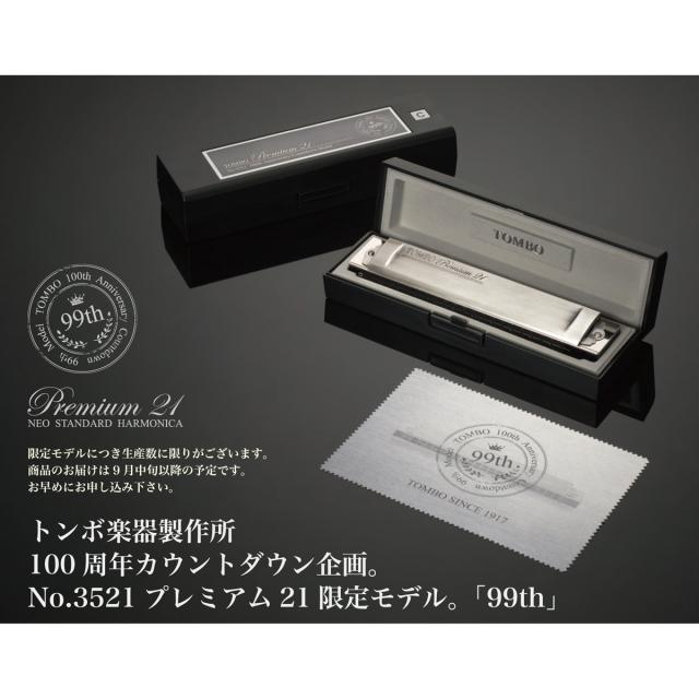 トンボ 複音ハーモニカ NO.3521 99th