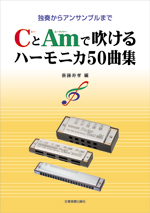 全音 CとAmで吹けるハーモニカ50曲集 独奏からアンサンブルまで