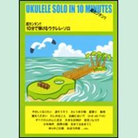 ウクレレ楽譜(kmp)超カンタン!!10分で弾けるウクレレ・ソロ(誰でもカンタンにウクレレ・ソロが弾ける)