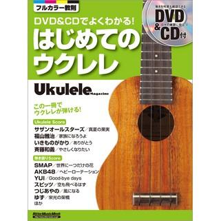 ウクレレ楽譜(リットー)DVD&CDでよくわかる! はじめてのウクレレ