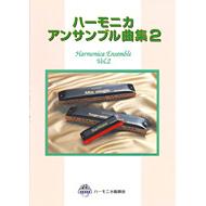 スズキ ハーモニカアンサンブル曲集2