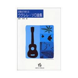 ウクレレ楽譜(オンキョウ)演奏会で使えるウクレレ・ソロ曲集