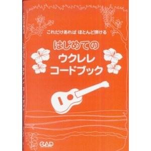 ウクレレ楽譜(中央アート)はじめてのウクレレコードブック  これだけあればほとんど弾ける