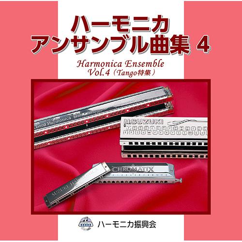 スズキ ハーモニカアンサンブル曲集4 CD