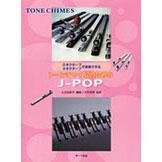 サーベル社楽譜トーンチャイムのためのJ-POP