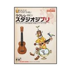 ウクレレ楽譜(ドリーム)勝誠二のウクレレウクレレ・スタジオジブリ(模範演奏CD付)