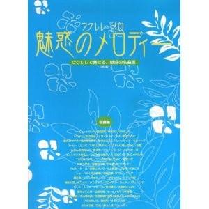 ウクレレ楽譜(kmp)ウクレレ・ソロ/魅惑のメロディー(改訂版)