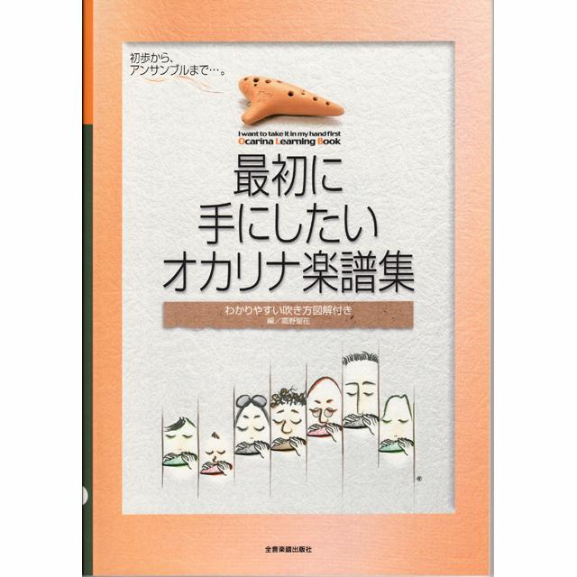 ゼンオン・最初手にしたいオカリナ楽譜集 ハーモニカ・オカリナ等の通販・フジクラ楽器